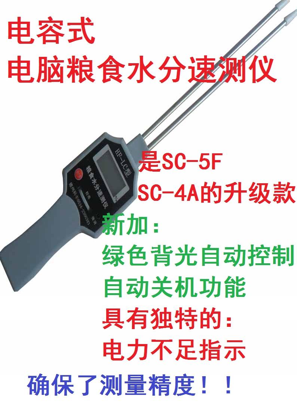 粮食比特棋牌官网最新版本测量仪 SC-5F型 电容式