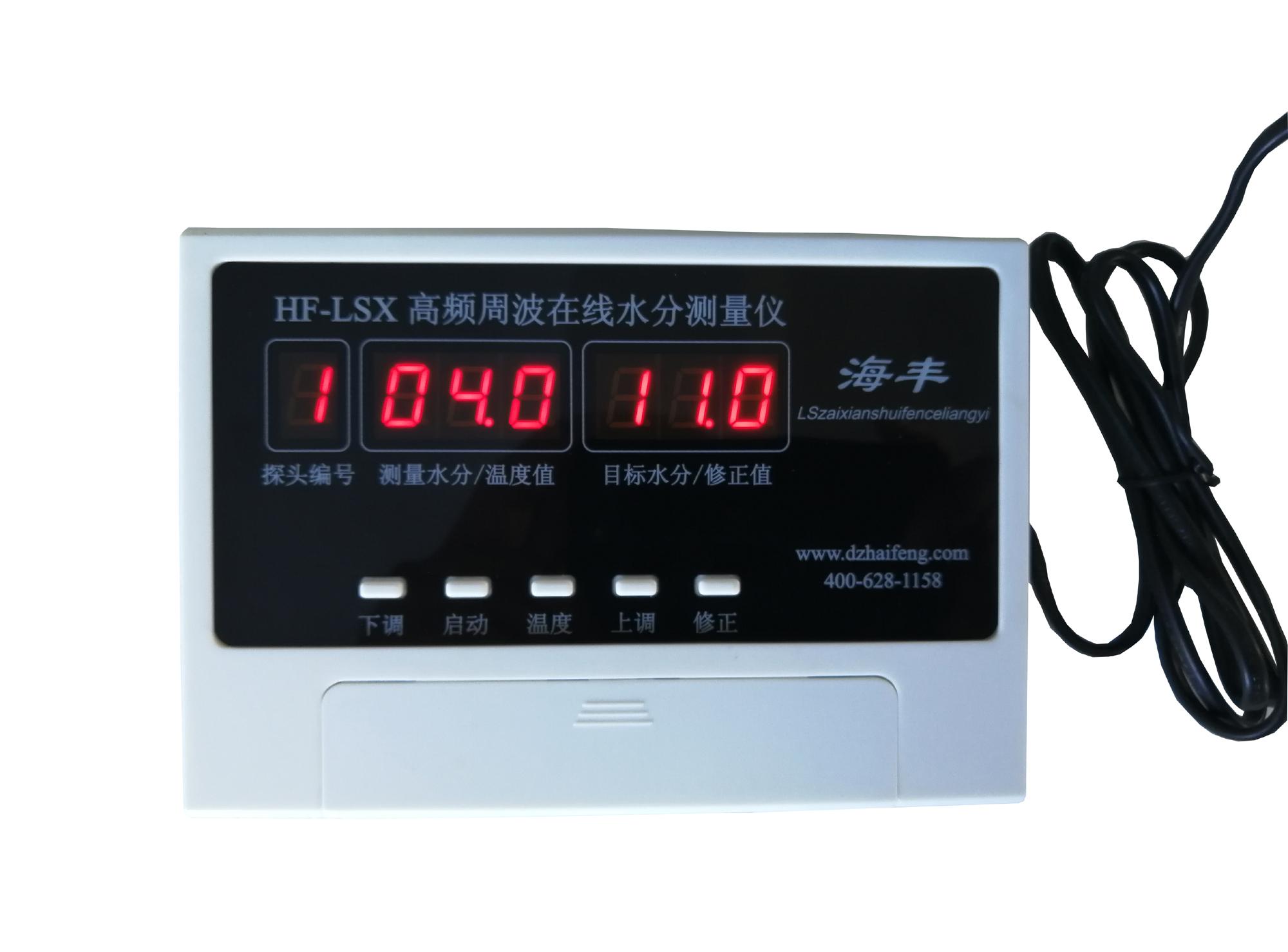 高周波电容式叉式在线水分仪