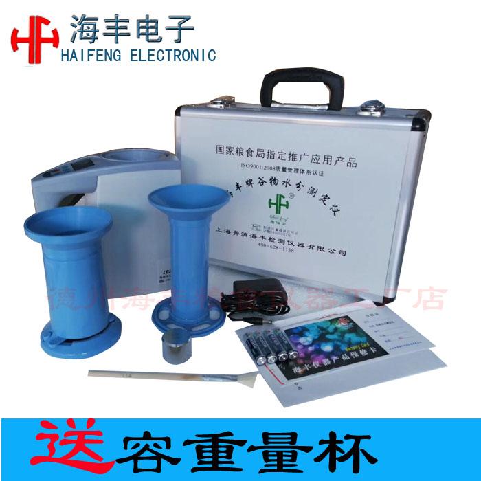 电脑谷物水分仪 LDS-1G/HF-T2型