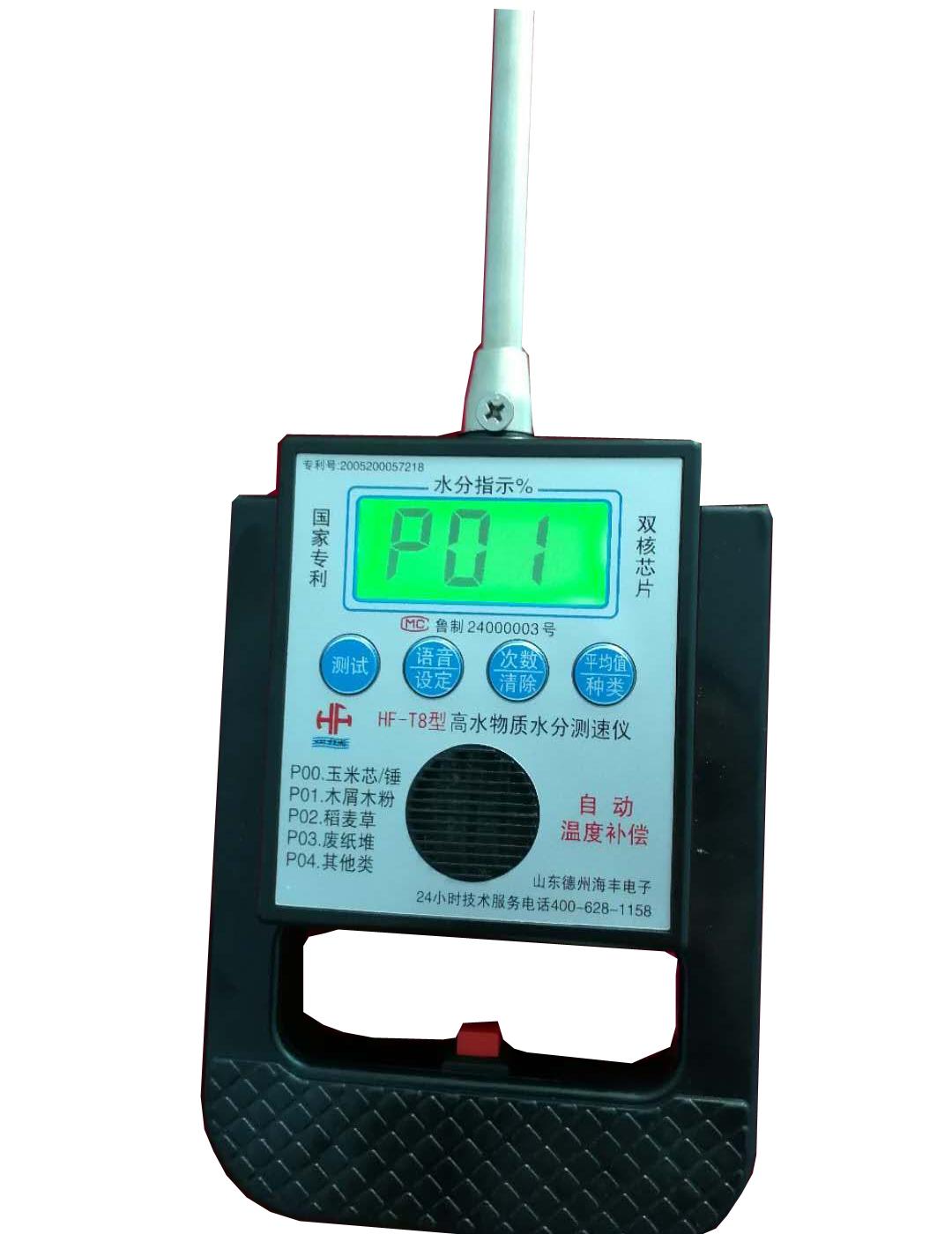 单杆高水物质水分仪 HF-T8 型