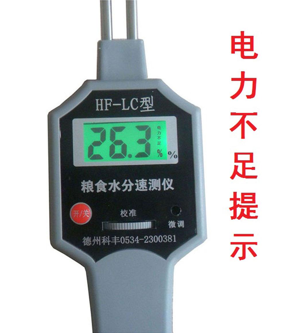 粮食比特棋牌官网最新版本测量仪 HF-LC型 5F升级版电容型